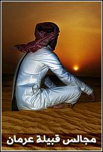 الصورة الرمزية عرماني أصيل