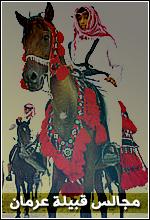 الصورة الرمزية سامي العرماني
